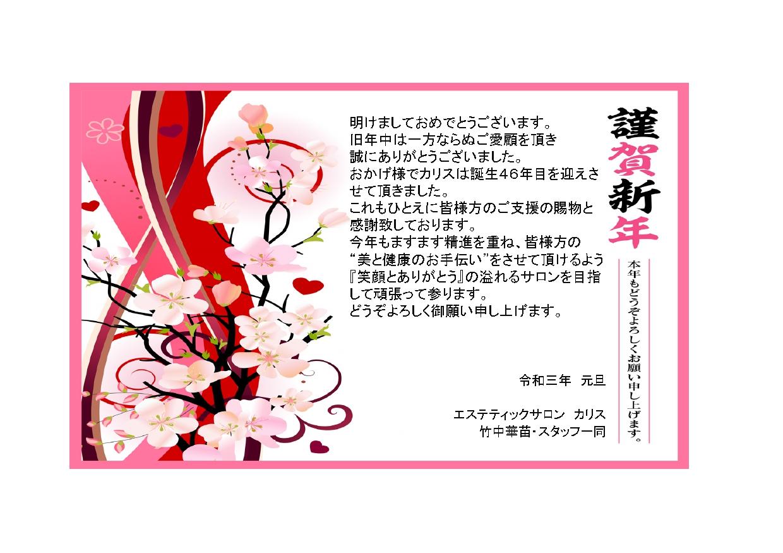御年賀_page-0001 (2).jpg